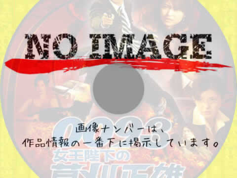 0093 女王陛下の草刈正雄 (2007)