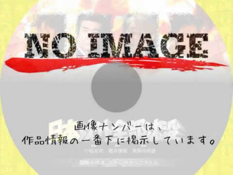 日本以外全部沈没 (2006)