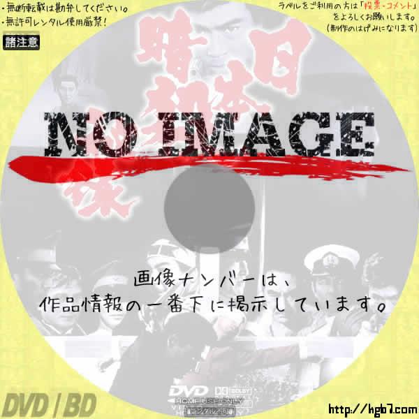日本暗殺秘録 (1969)