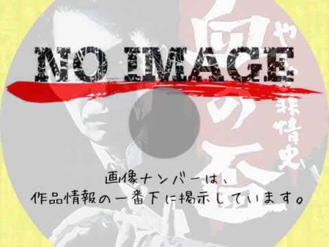 やくざ非情史 血の盃 (1969)