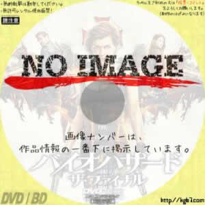 バイオハザード ザ・ファイナル (01) (2016)