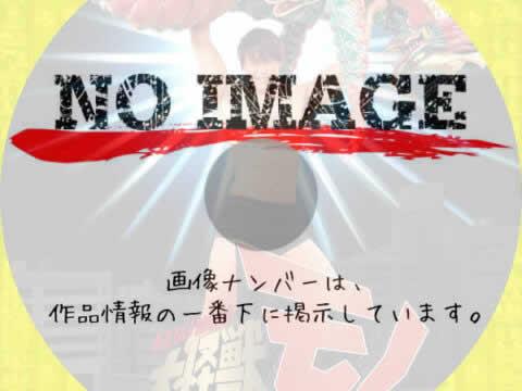 大怪獣モノ (01)(2016)