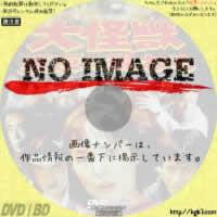 大怪獣東京に現わる (1998)