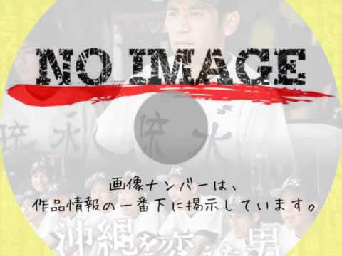 沖縄を変えた男 (01)(2017)