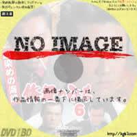 修羅のみち6 血染めの海峡 (2003)