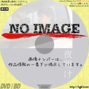 夜明け (01)(2019)