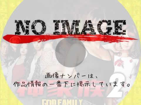 神家族 GOD FAMILY2(2020)