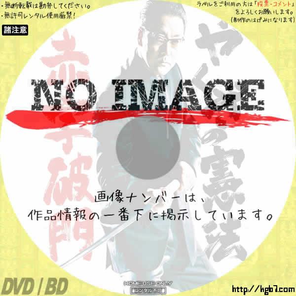 やくざの憲法 赤字破門 (2011)