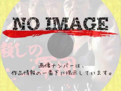殺しの軍団 (2001)