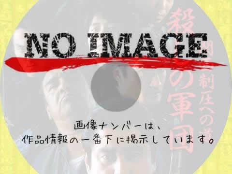 殺しの軍団 関西制圧への道 (2001)