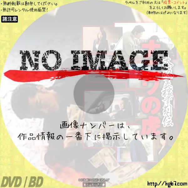 大阪裏稼業列伝 ナニワの虎 (2001)