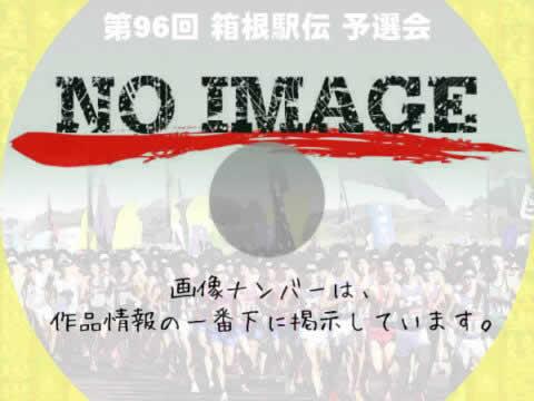 第96回 箱根駅伝 予選会 (2020)