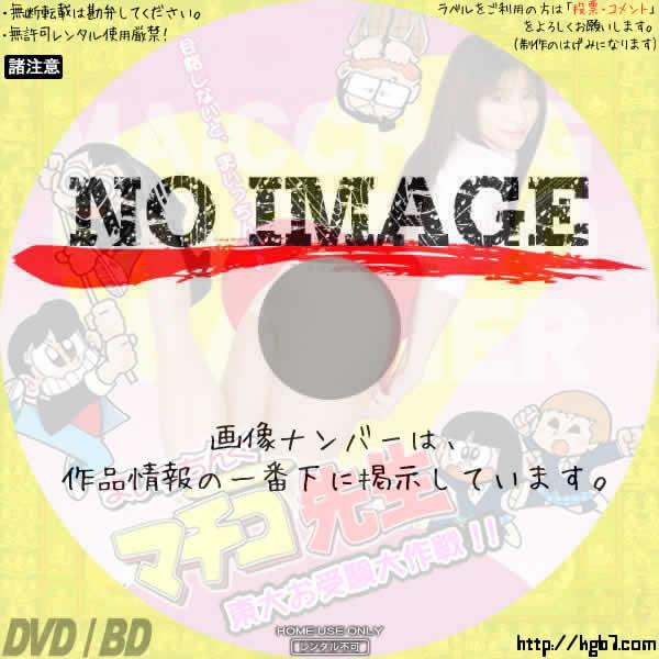 まいっちんぐマチコ先生 東大お受験大作戦!! (2006)