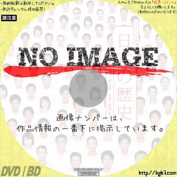 ミュージカル 日本の歴史 (2018)