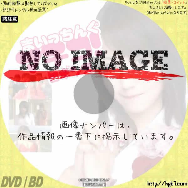 まいっちんぐマチコ!ビギンズ (02)(2005)