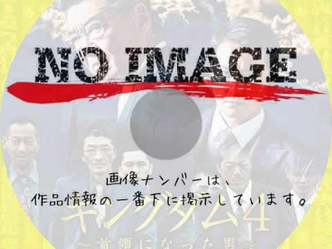 キングダム4 ~首領になった男~ (2020)