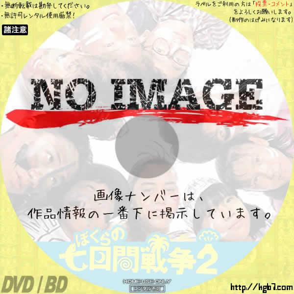 ぼくらの七日間戦争2 (1991)