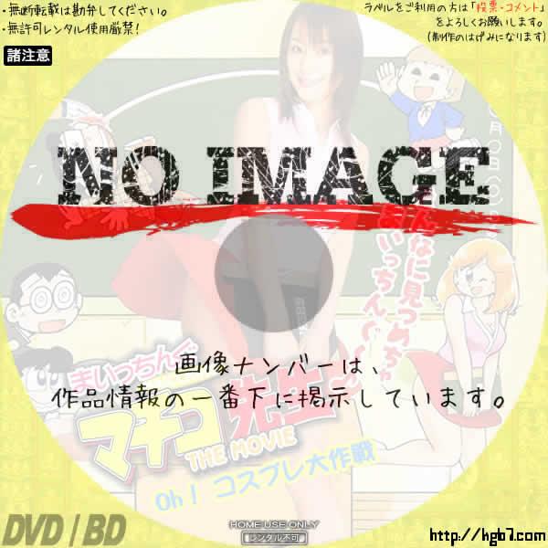 実写版まいっちんぐマチコ先生 THE MOVIE 〜OH!コスプレ大作戦〜 (2004)