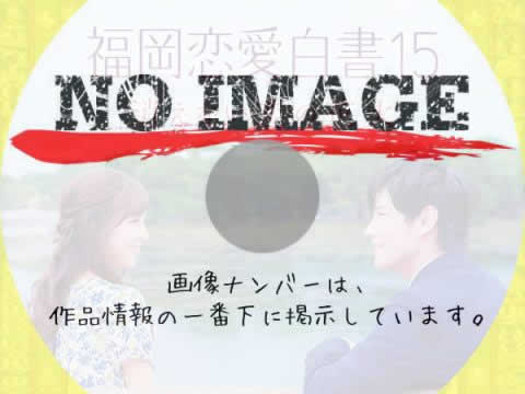 福岡恋愛白書15 消えない恋の花火 (2020)