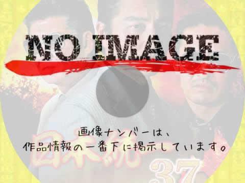 日本統一37 (2020)