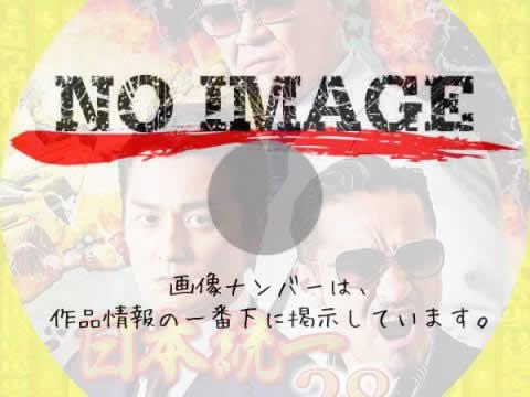 日本統一38 (2020)