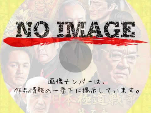 日本極道戦争 第五章 (2020)