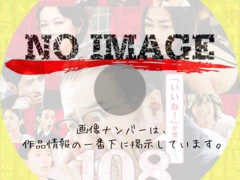 108 海馬五郎の復讐と冒険 (2019)