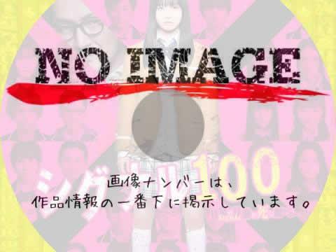 シグナル100 (2020)