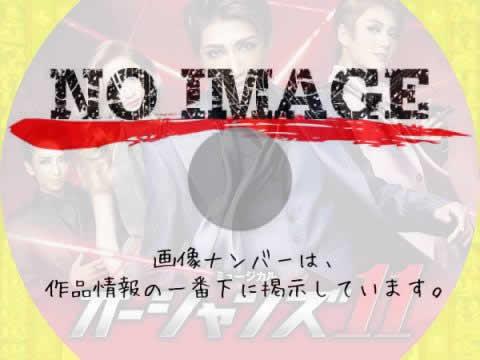 宝塚歌劇団 宙組 オーシャンズ11 (01)(2019)