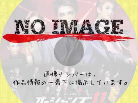 宝塚歌劇団 宙組 オーシャンズ11 (02)(2019)