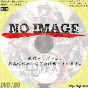 舞台 鬼滅の刃 (01)(2020)