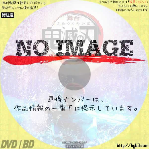 舞台 鬼滅の刃 (02)(2020)