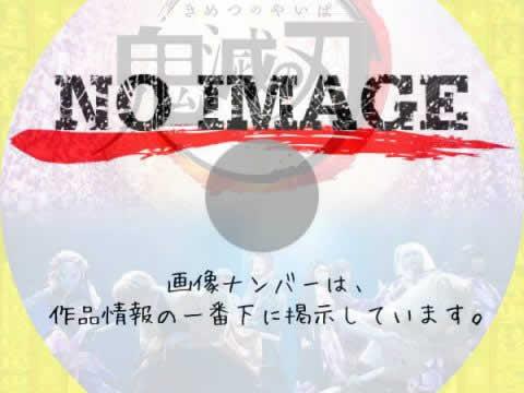 舞台 鬼滅の刃 (03)(2020)