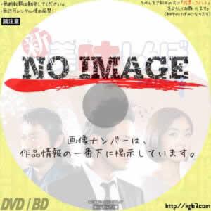 新・美味しんぼ PART1 (2007)