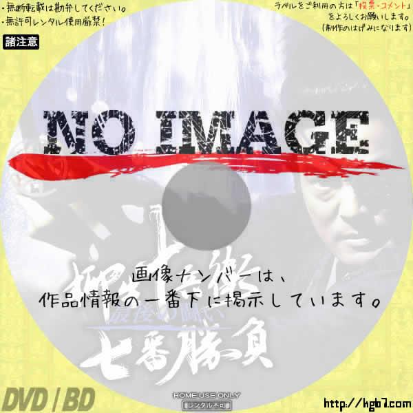 柳生十兵衛七番勝負 最後の闘い (2007)
