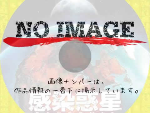 PANDEMIC 感染惑星 (2008)