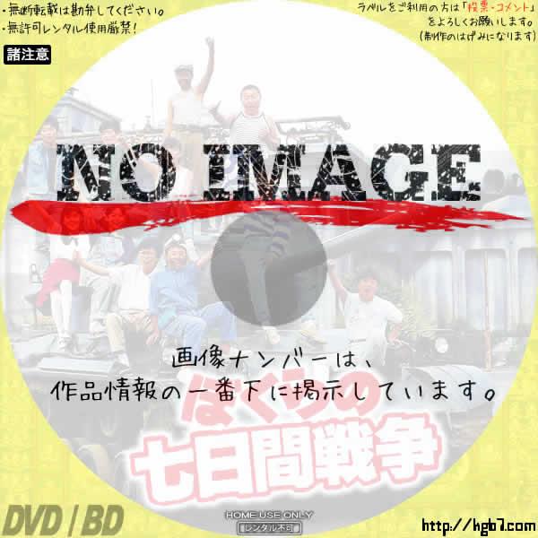 ぼくらの七日間戦争 (1988)