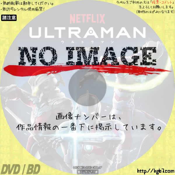 ULTRAMAN シーズン1 (2019)