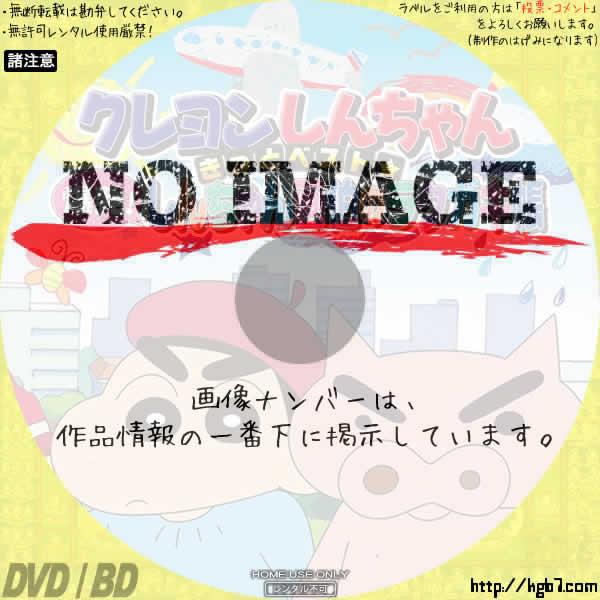 クレヨンしんちゃん きっとベスト☆爆発!しんちゃん画伯のラクガキ帳 (2020)