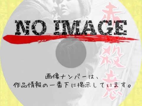 赤い殺意(1964)