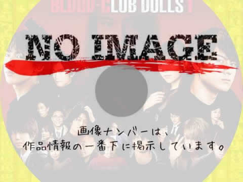 BLOOD-CLUB DOLLS 1 (2018)