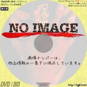 呪怨(ビデオ版)(2000)