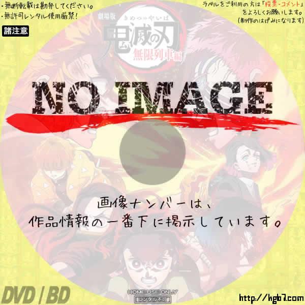 劇場版 鬼滅の刃 無限列車編 (2020)