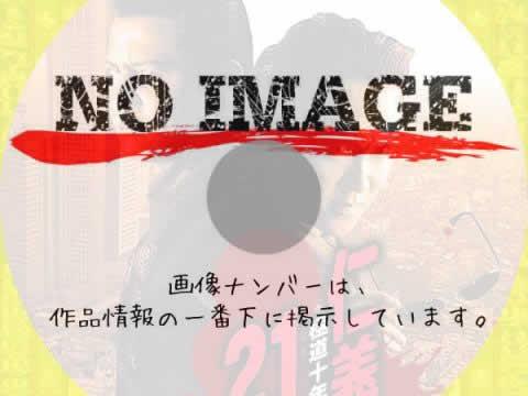 仁義21 極道十年戦争 (1999)