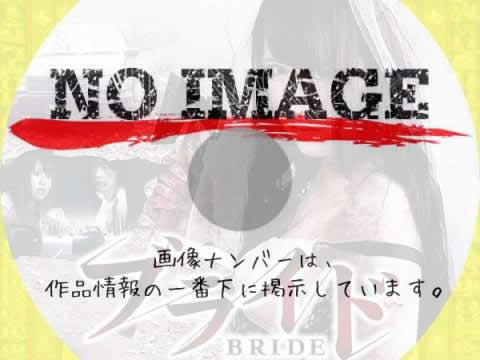 ブライド 凌辱された初夜 (2015)
