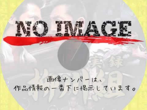 実録 柳川組 大阪戦争百人斬り (2002)