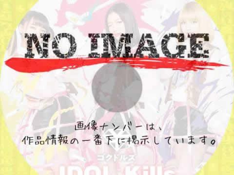 IDOL Kills / ゴクドルズ (01)