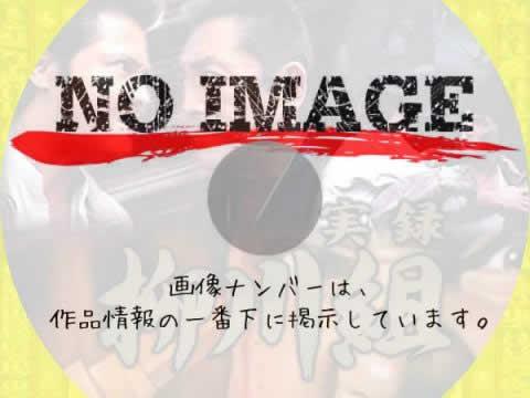 実録 柳川組 西日本征圧 -報復- (2002)