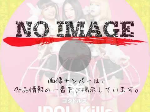 IDOL Kills / ゴクドルズ (02)