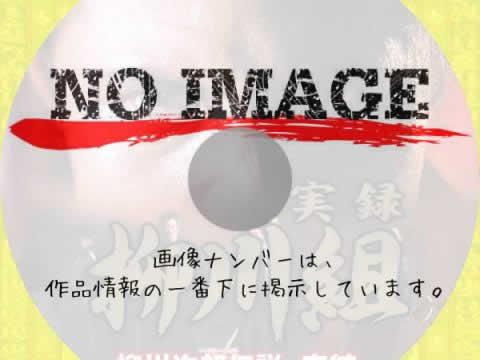 実録 柳川組 柳川次郎伝説-完結- (2003)